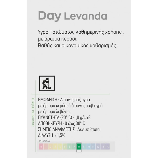 DAILY LEVANDA ΥΓΡΟ ΓΕΝΙΚΟΥ ΚΑΘΑΡΙΣΜΟΥ 5KG